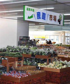 田原の特産品